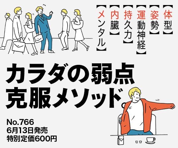 雑誌『ターザン』766号