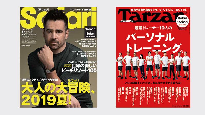 左/『サファリ』8月号(6月25日発売)。右/『ターザン』No.767(6月27日発売)。