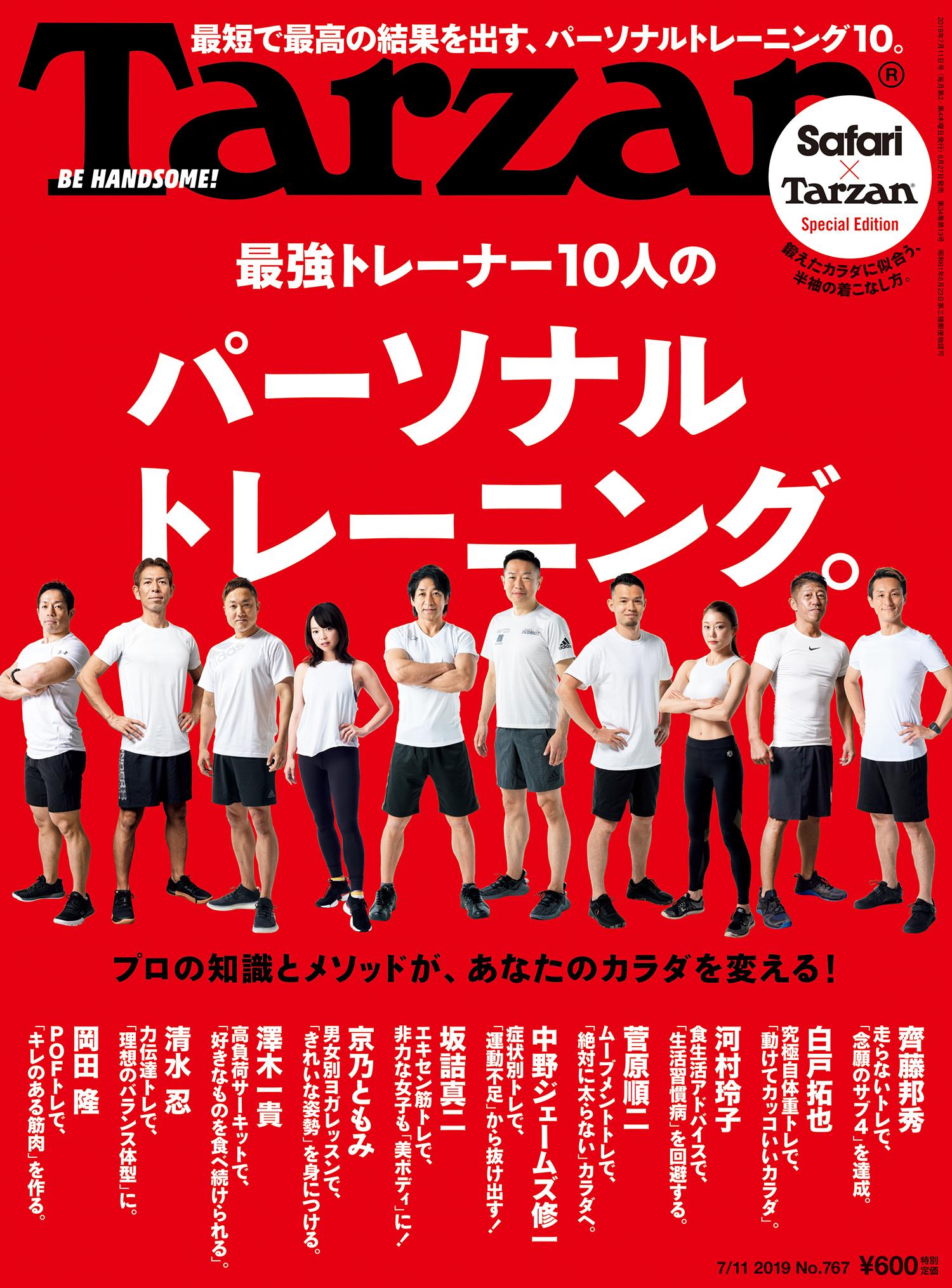 ターザン』767号「最強トレーナー10人のパーソナルトレーニング」特集の表紙。