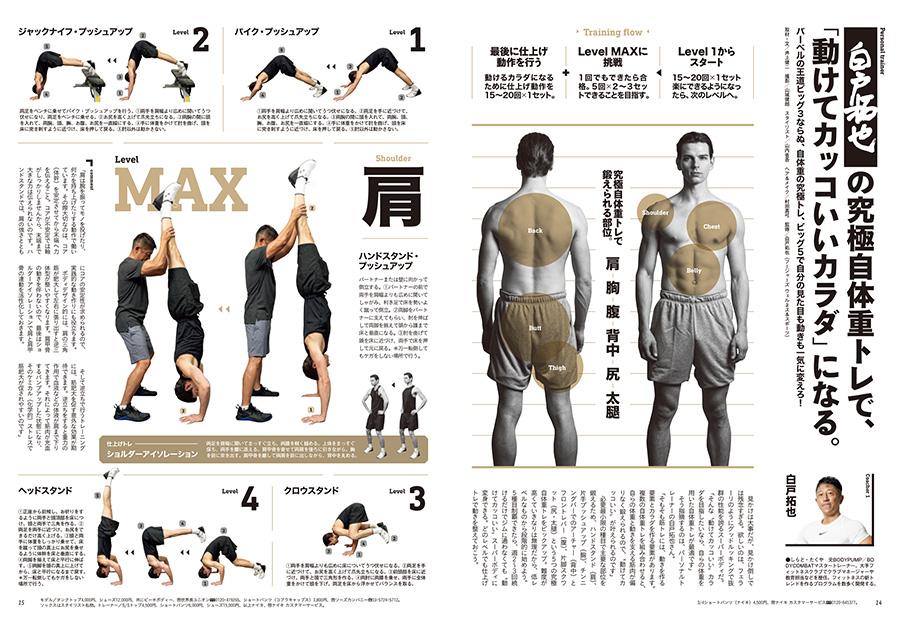 白戸拓也さんが指導するセッションは「究極自体重トレで、『動けてカッコいいカラダ』になる」。バーベルの王道ビッグ3ならぬ、自体重の究極トレ、ビッグ5で自分の見た目も動きも一気に変えろ!