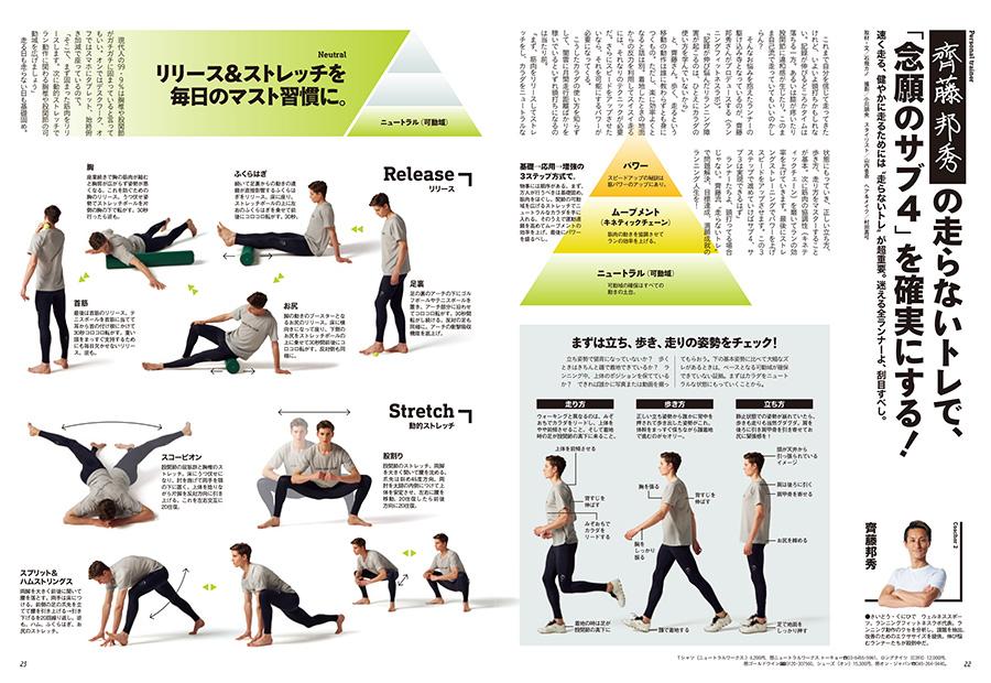 """齊藤邦秀さんが指導するセッションは「走らないトレで、『念願のサブ4』を確実にする!」。速く走る、健やかに走るためには、""""走らないトレ""""が超重要。迷える全ランナーよ、刮目すべし。"""