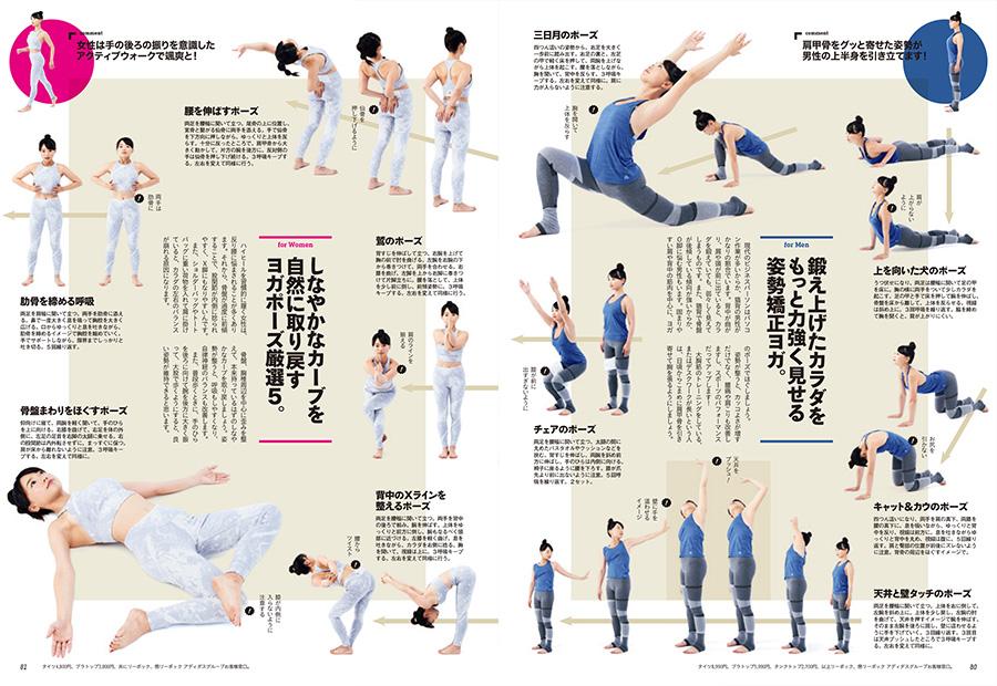 京乃ともみさんが指導するセッションは「男女別ヨガレッスンで、『きれいな姿勢』を身につける」。トレーニングで鍛えたカラダに、ヨガでしなやかさをプラスして、美しく不調知らずのボディに!