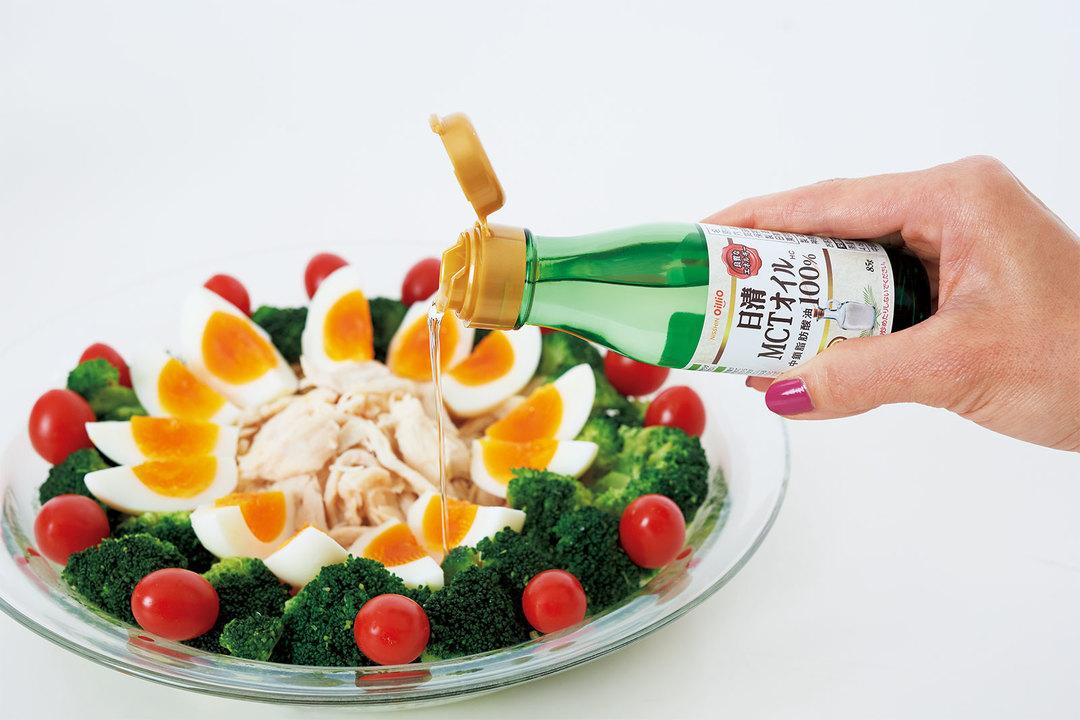 無味無臭のMCTオイルは、どんな料理にも相性がいい。いつものサラダにかけるだけで、エネルギーチャージができる。