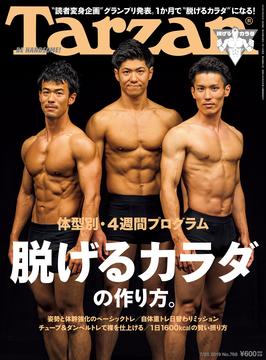 雑誌『ターザン』768号