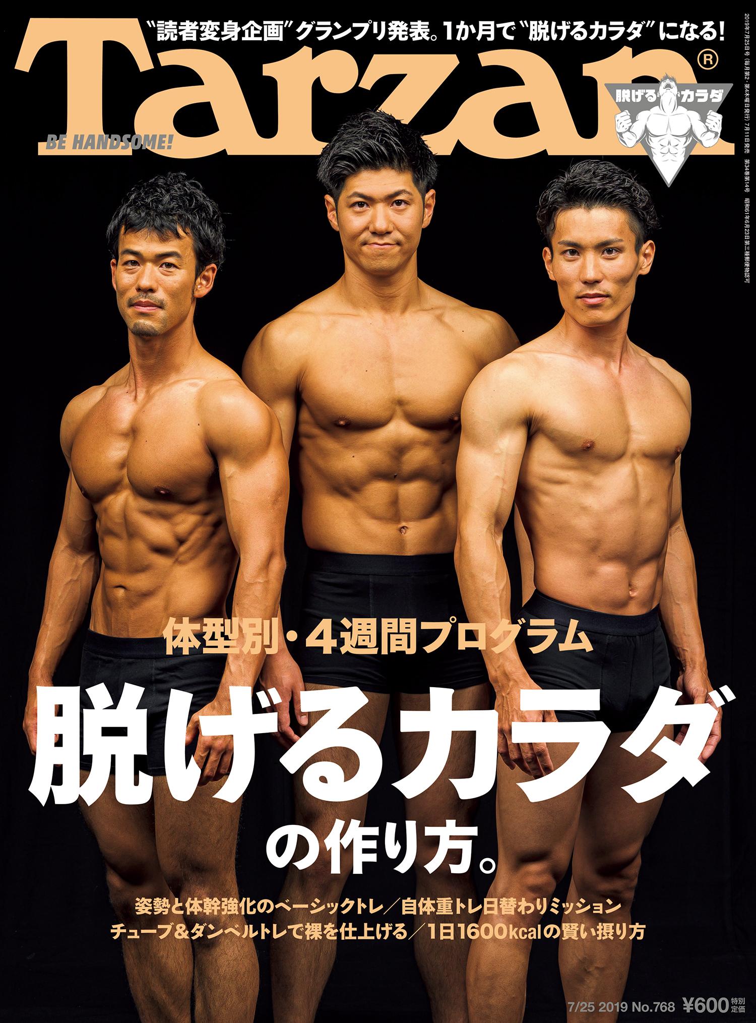ターザン』768号「体型別・4週間プログラム 脱げるカラダの作り方」特集の表紙。