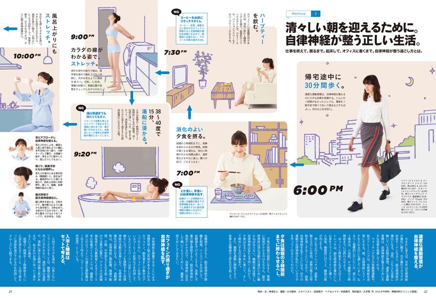 自律神経のためにも、まずは「基本の生活習慣」を整えるべし! P22からの記事では、帰宅から翌日の出勤まで、自律神経を乱さない正しい習慣を13項目紹介。なぜ今の習慣がNGなのか、も確認してみよう!