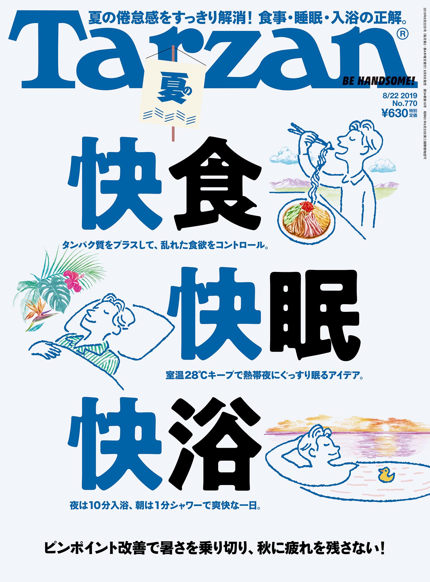 ターザン』770号「夏の快食・快眠・快浴」特集の表紙