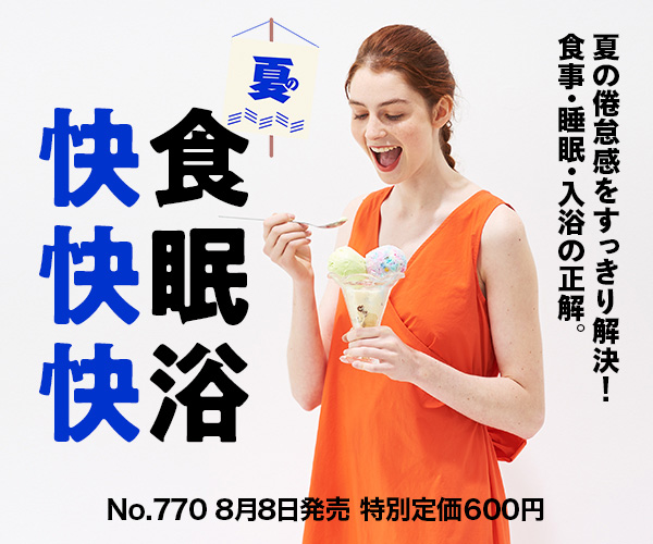 雑誌『ターザン』770号