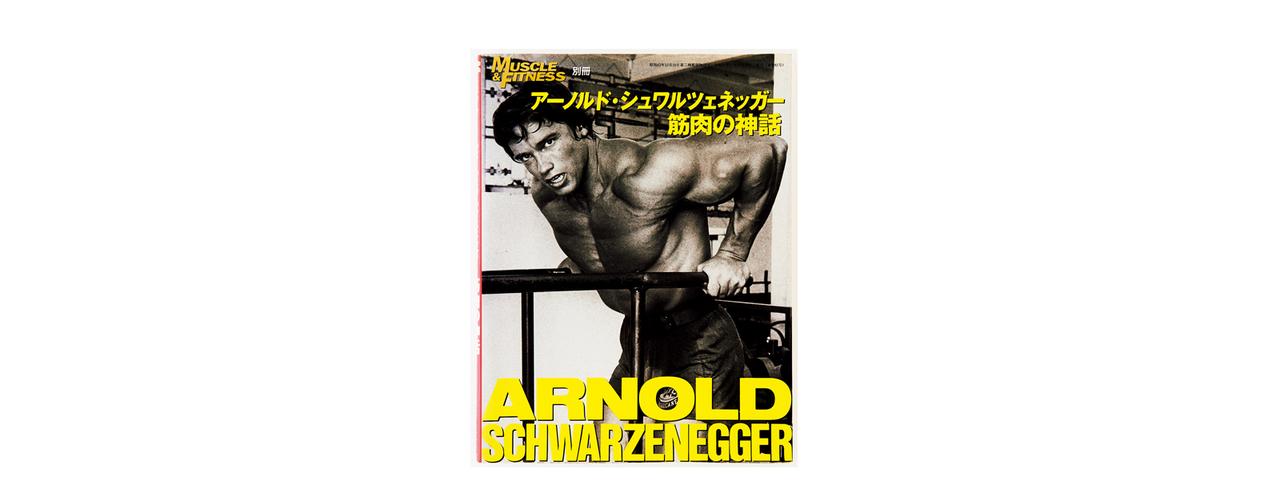 骨格筋評論家・岡田 隆が選んだ3冊。『アーノルド・シュワルツェネッガー 筋肉の神話』ジョー・ウイダー
