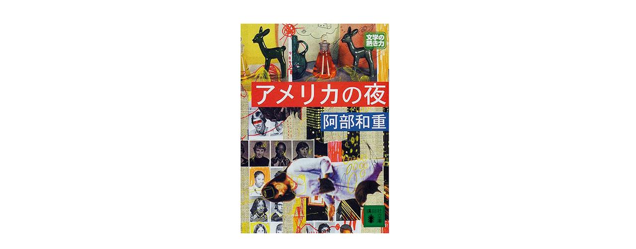 作家・羽田圭介さんが選んだ3冊。『アメリカの夜』 阿部和重