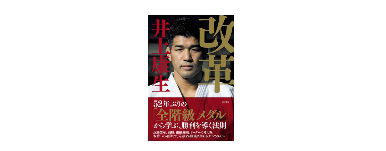 骨格筋評論家・岡田 隆が選んだ3冊。『改革』 井上康生