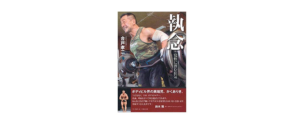 骨格筋評論家・岡田 隆が選んだ3冊。『執念 覚悟に潜む狂気』 合戸孝二