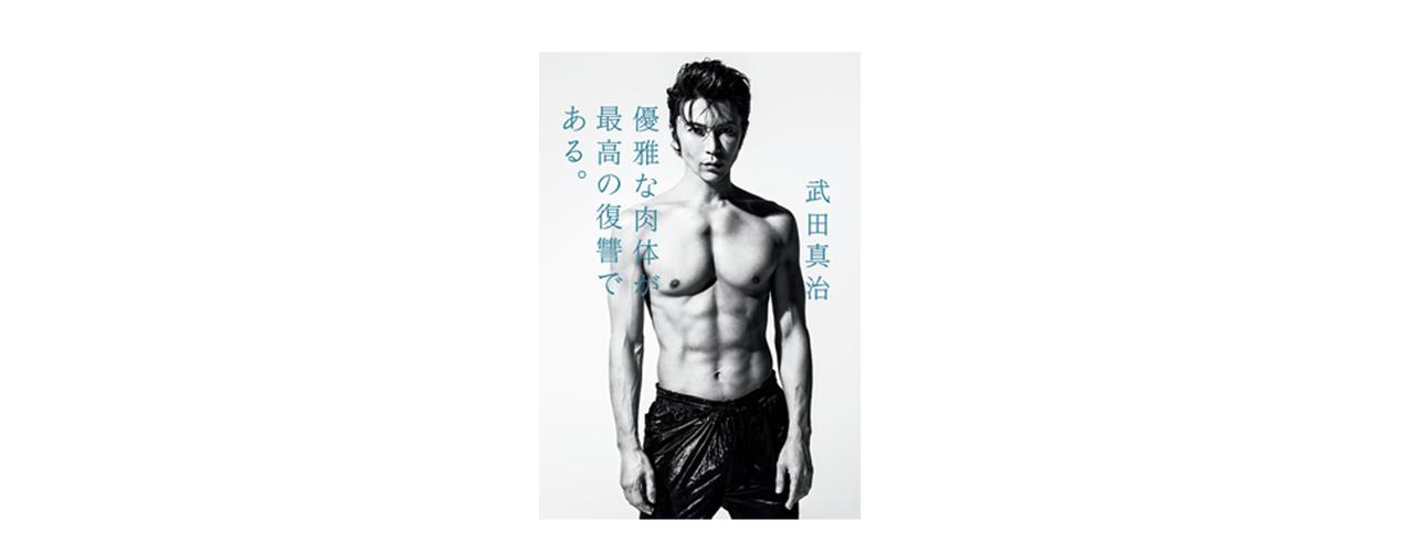 作家・羽田圭介さんが選んだ3冊。『優雅な肉体が最高の復讐である。』 武田真治