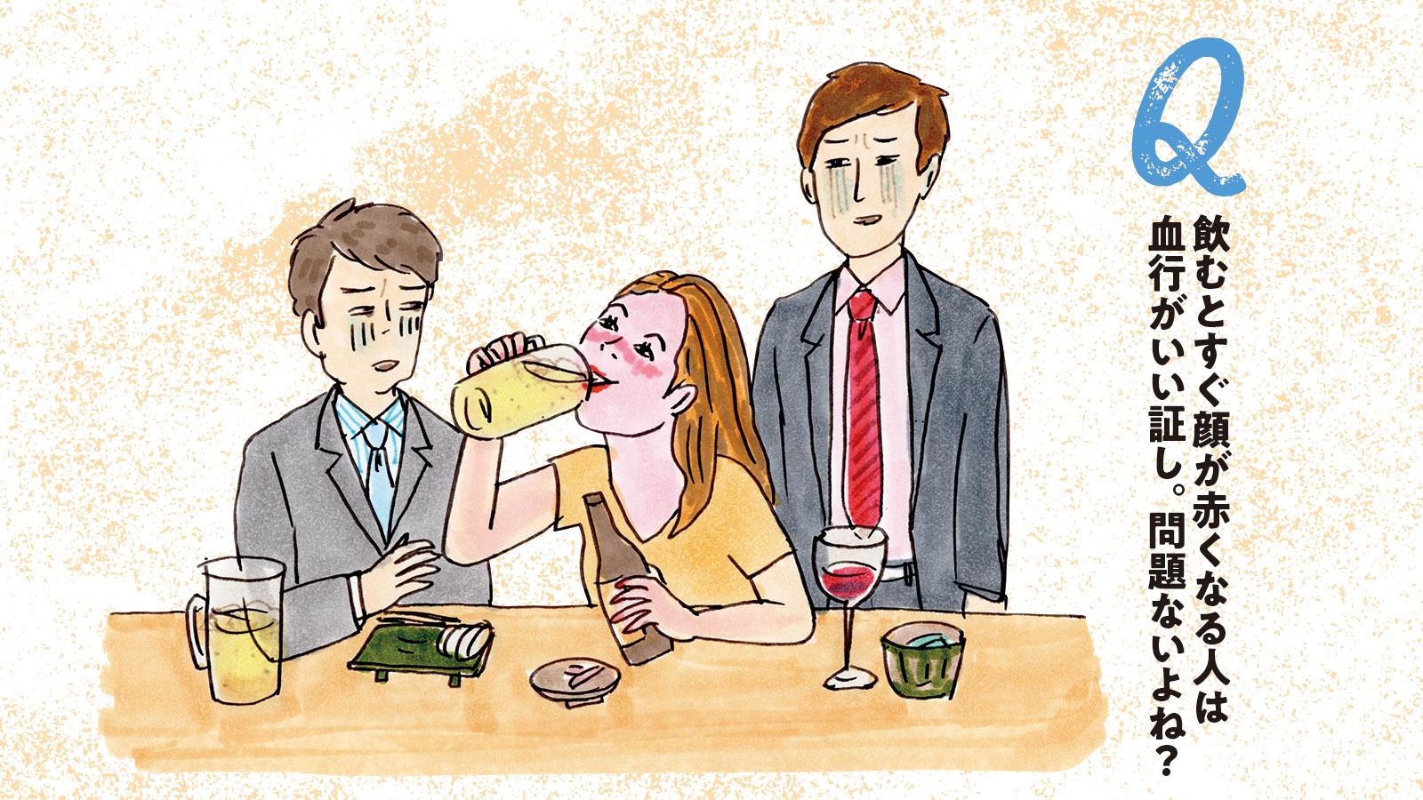 と 飲む なる 赤く を 酒 顔 が
