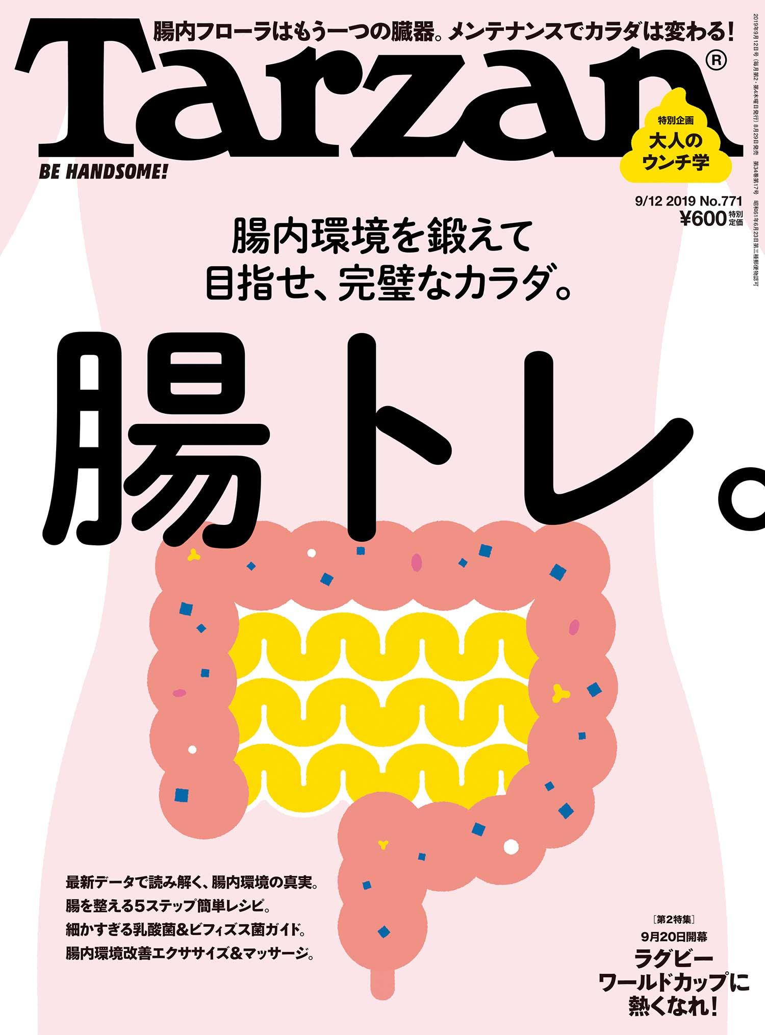 ターザン』771号「腸トレ」特集の表紙。