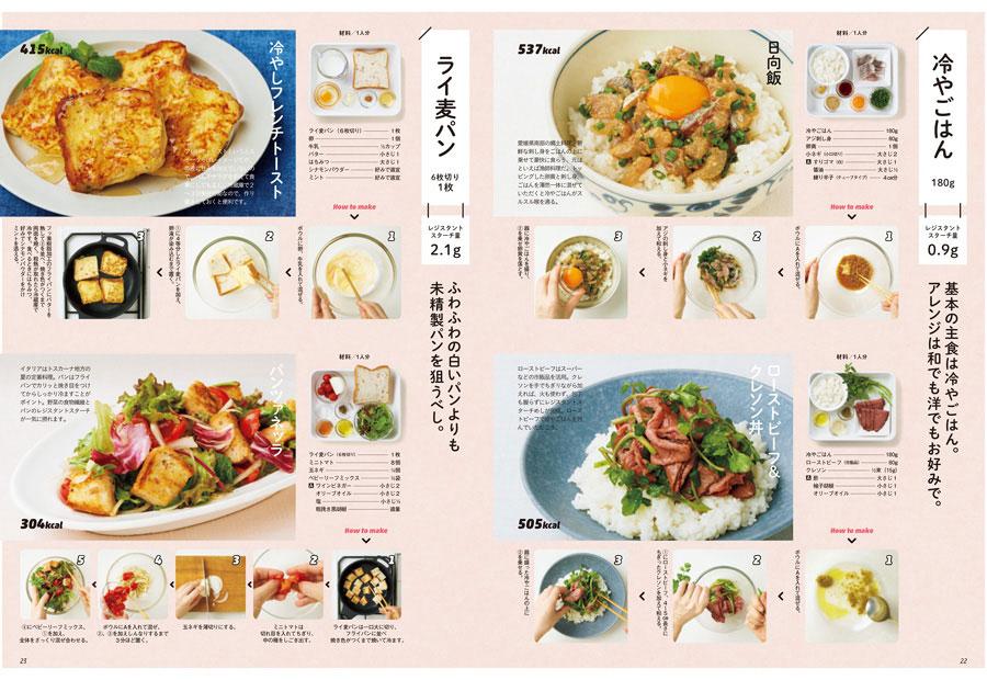 tarzan771号掲載『最近、注目されてます! 食べる腸トレ、3大キーワード』ページ