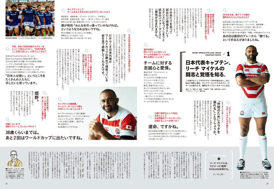 tarzan771号掲載『日本開催、9月20日 ラグビーワールドカップに熱くなれ!』ページ