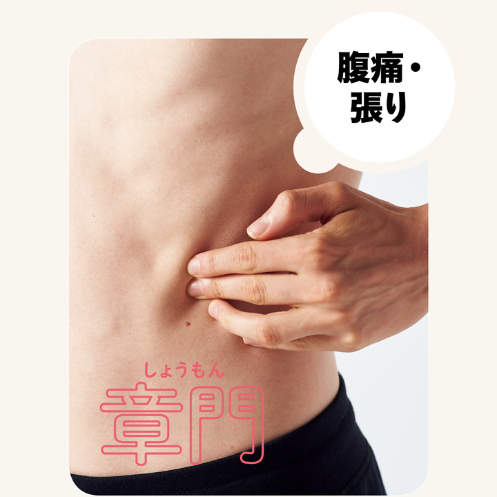 腹痛・張りに効くつぼ|章門