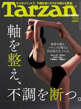 雑誌『ターザン』772号