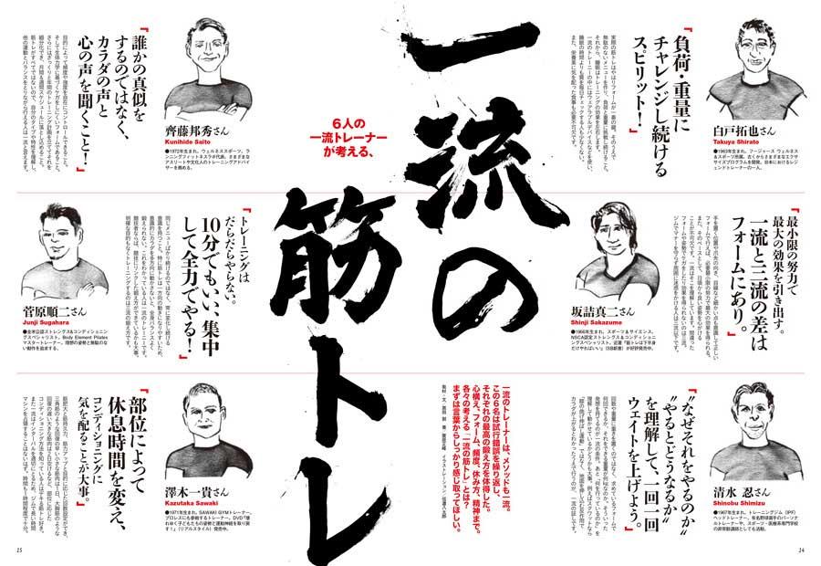 ターザン773号掲載『6人の一流トレーナーが考える、一流の筋トレ』企画