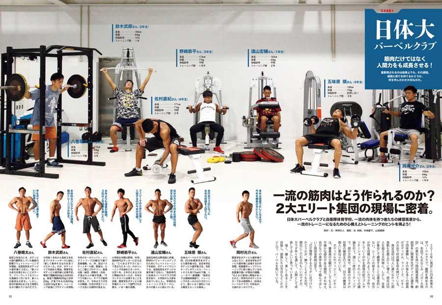 ターザン773号掲載『一流の筋肉はどう作られるのか?』企画