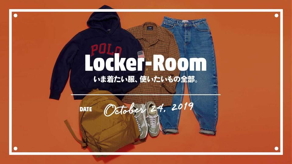 Tarzan Locker-Room