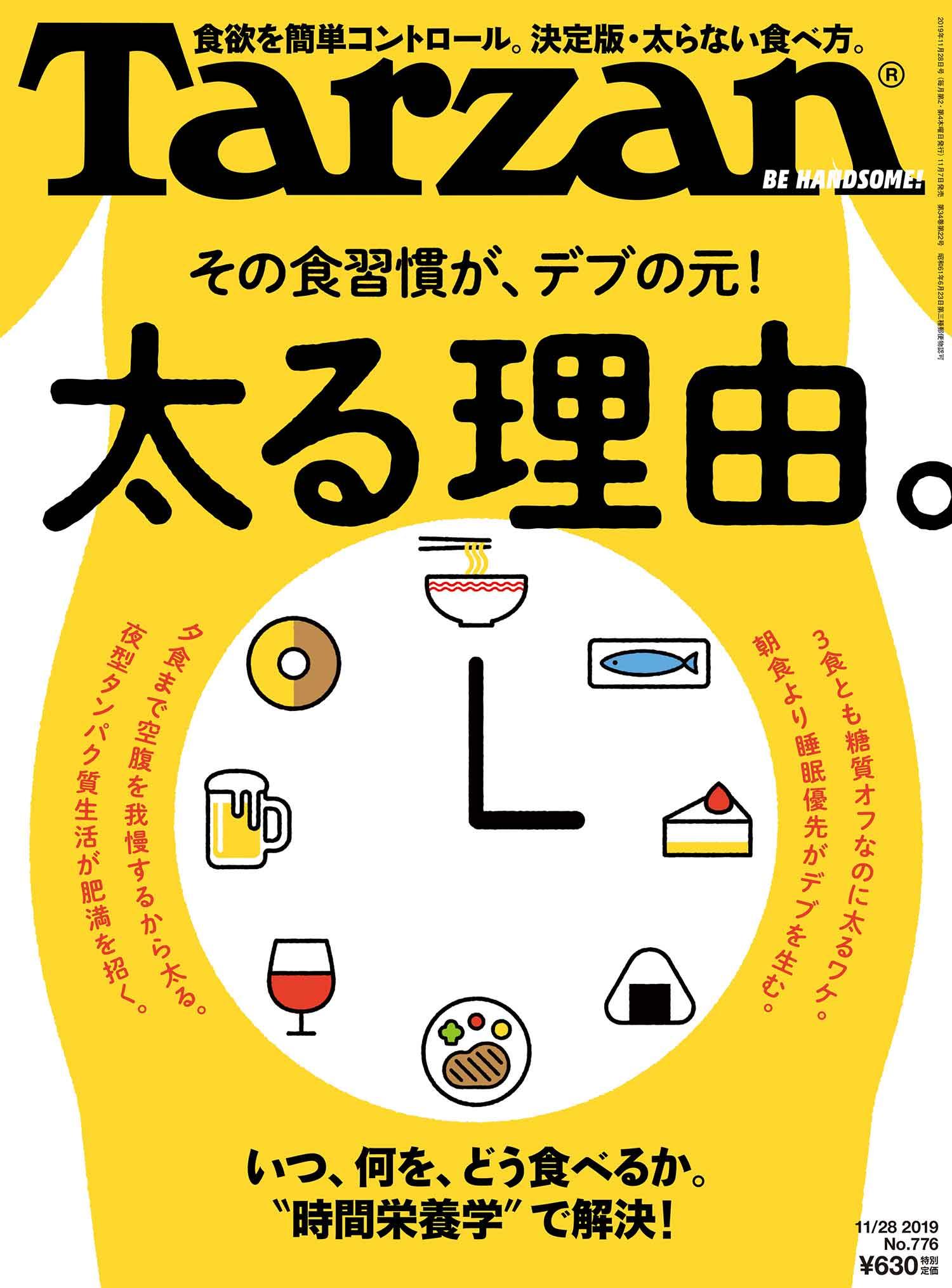 『ターザン』776号「太る理由」特集の表紙