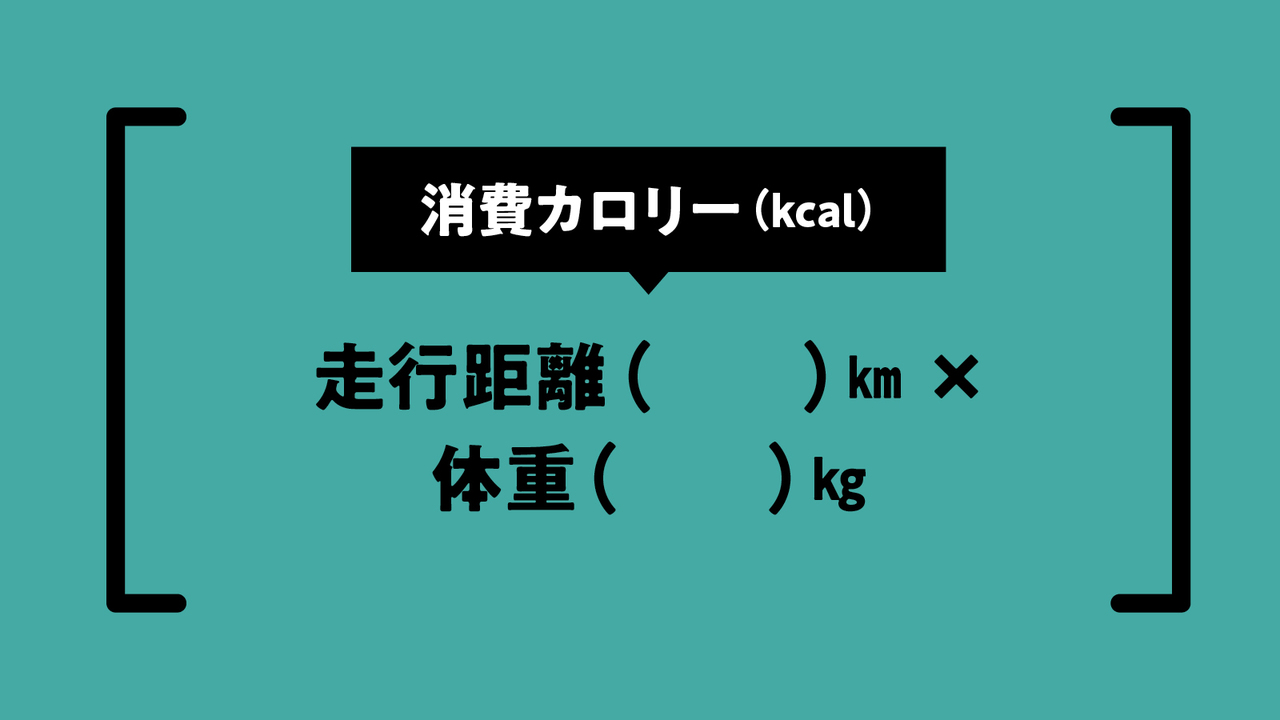 >距離から消費カロリーを計算する方法