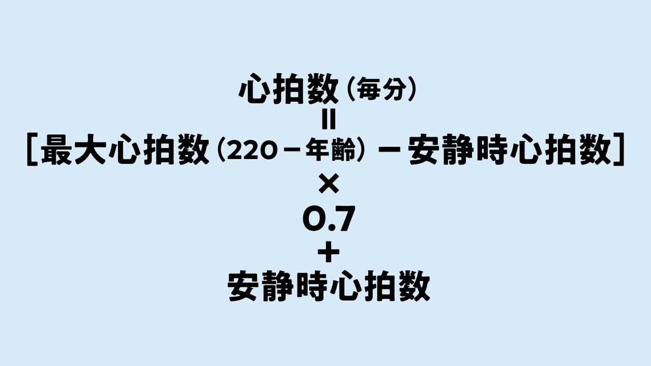 ハーフマラソンの目安ペースの計算法