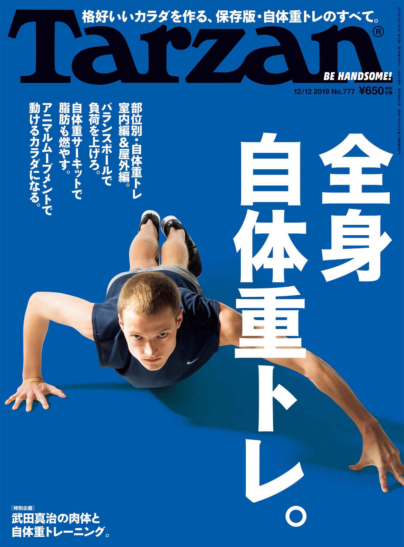 『ターザン』777号「全身自体重トレ」特集の表紙
