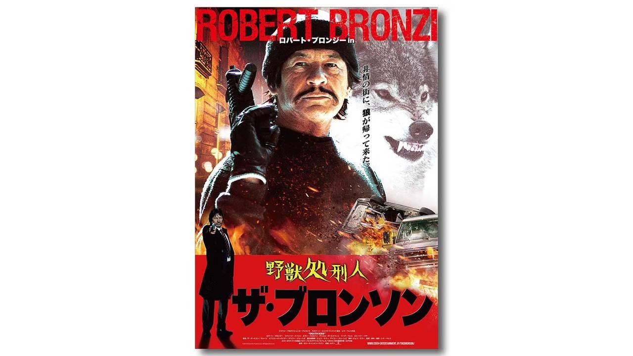 『野獣処刑人 ザ・ブロンソン』のポスター