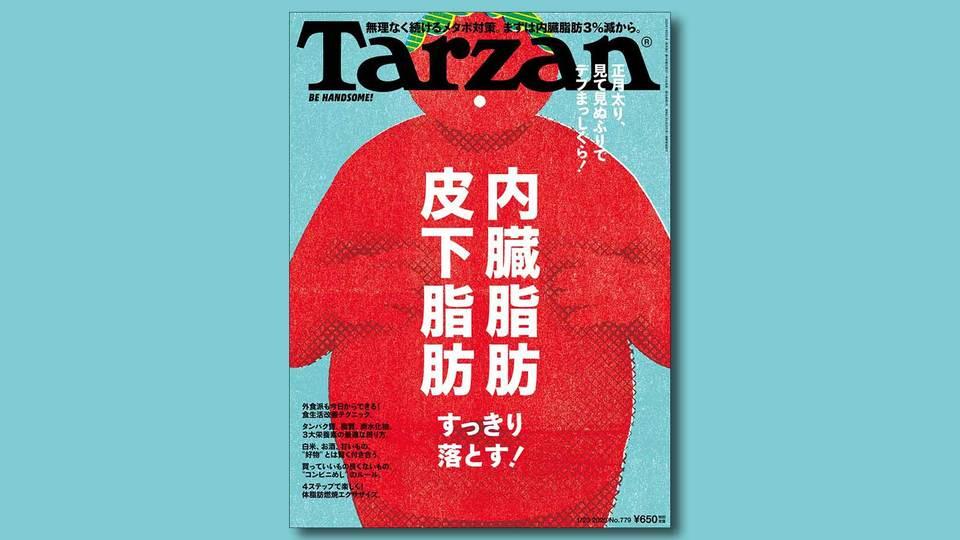 特集は「内臓脂肪・皮下脂肪、すっきり落とす!」。1月4日(土)発売の雑誌『Tarzan』(No.779)