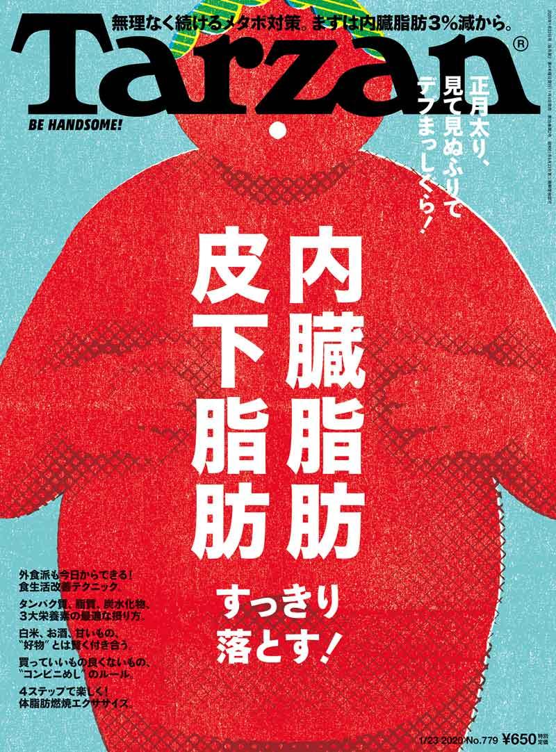 『ターザン』779号の表紙