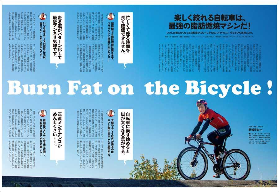 『Tarzan』(No.779)発売中! 特集は「内臓脂肪 皮下脂肪 すっきり落とす!」。 楽しく絞れる自転車は、最強の脂肪燃焼マシン!いつしか乗らなくなった自転車や、ジムでスルーしがちなバイクマシン、今こそフル活用して体脂肪を落とす最終兵器にしよう!(本誌P88掲載)
