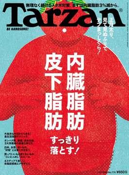 雑誌『ターザン』779号