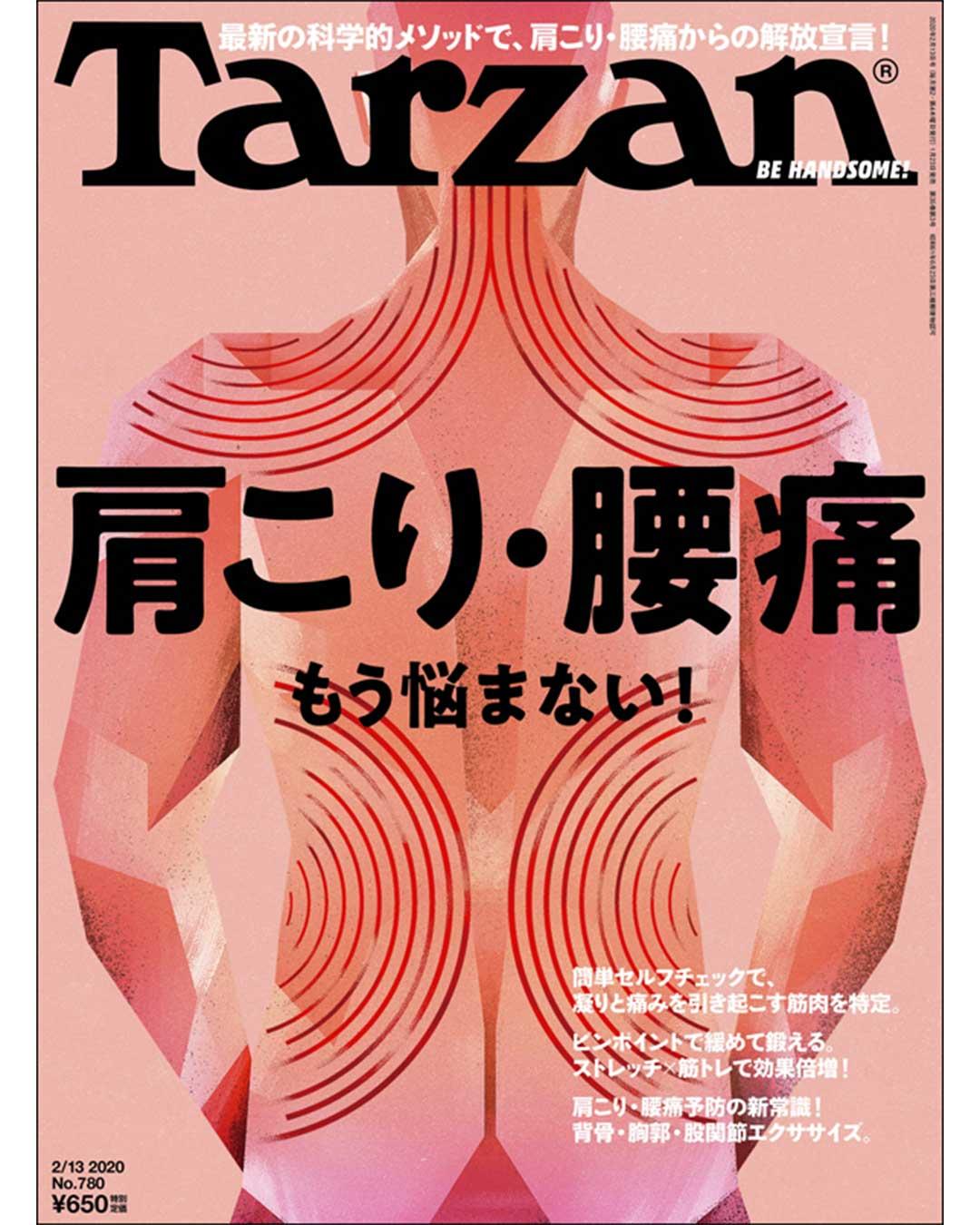 『ターザン』780号の表紙