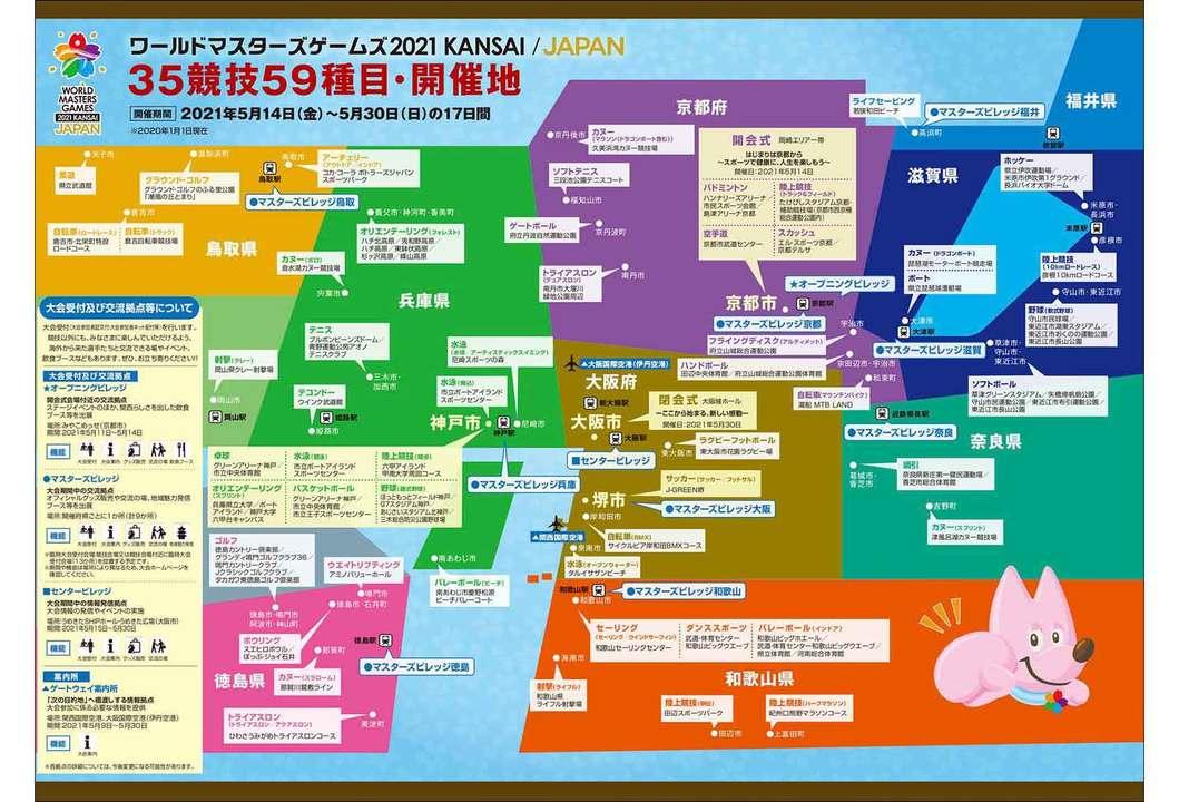 『ワールドマスターズゲームズ2021関西』の開催地マップ