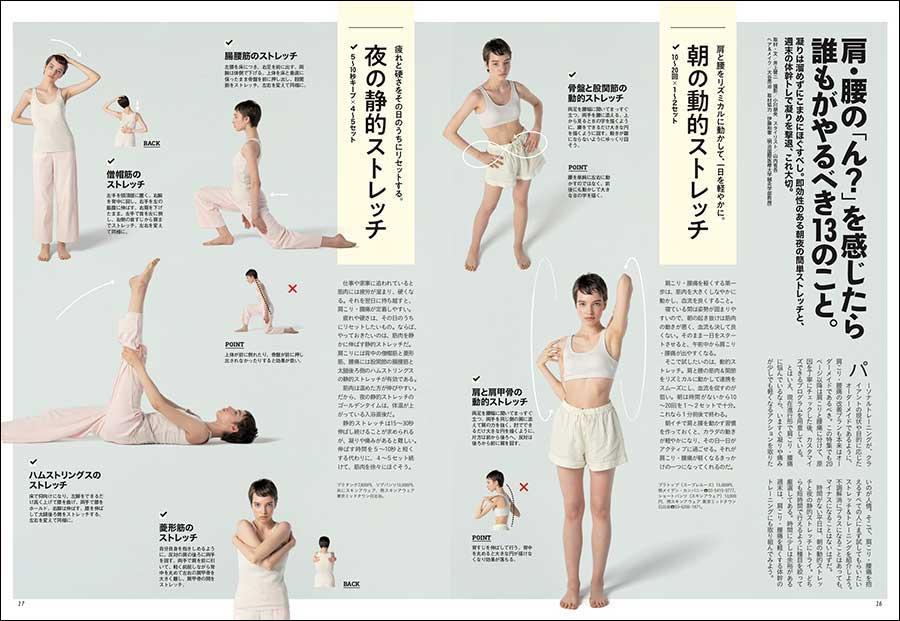 『肩・腰の「ん?」を感じたら誰もがやるべき13のこと』(本誌P16掲載) 凝りは溜めずにこまめにほぐすべし! 即効性のある朝夜の簡単ストレッチと、週末の体幹トレで凝りを撃退、これ大切。