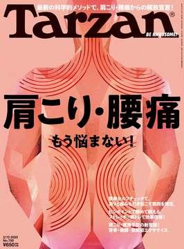 雑誌『ターザン』780号の表紙