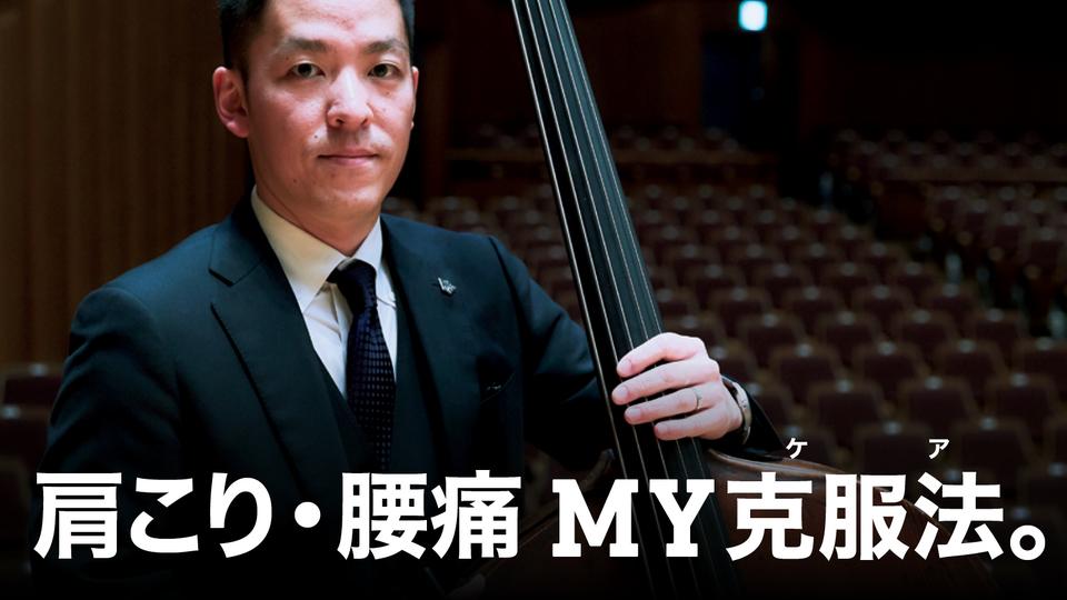 コントラバス奏者・髙橋洋太さん