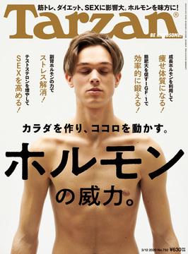 雑誌『ターザン』782号の表紙