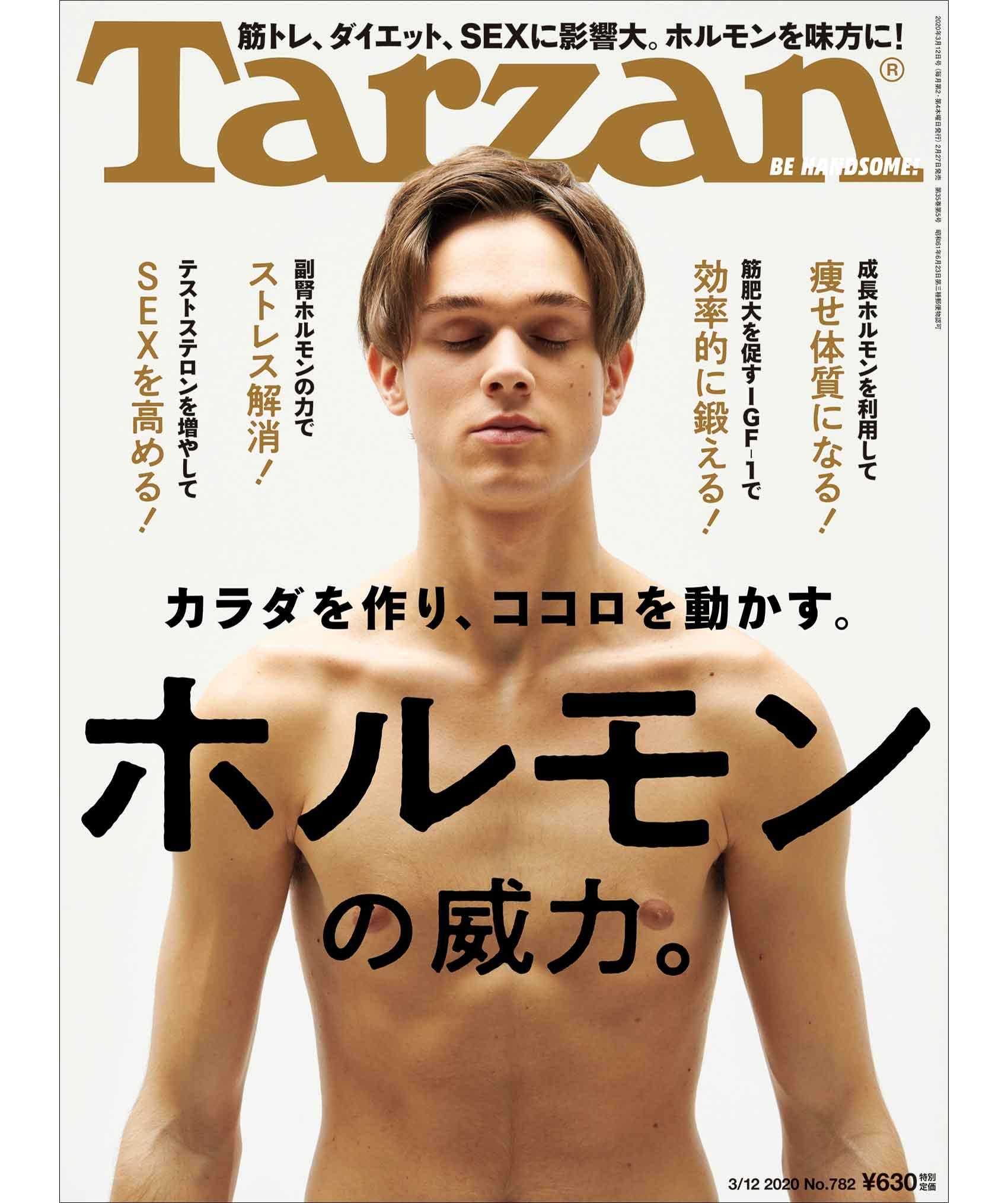 『ターザン』782号の表紙