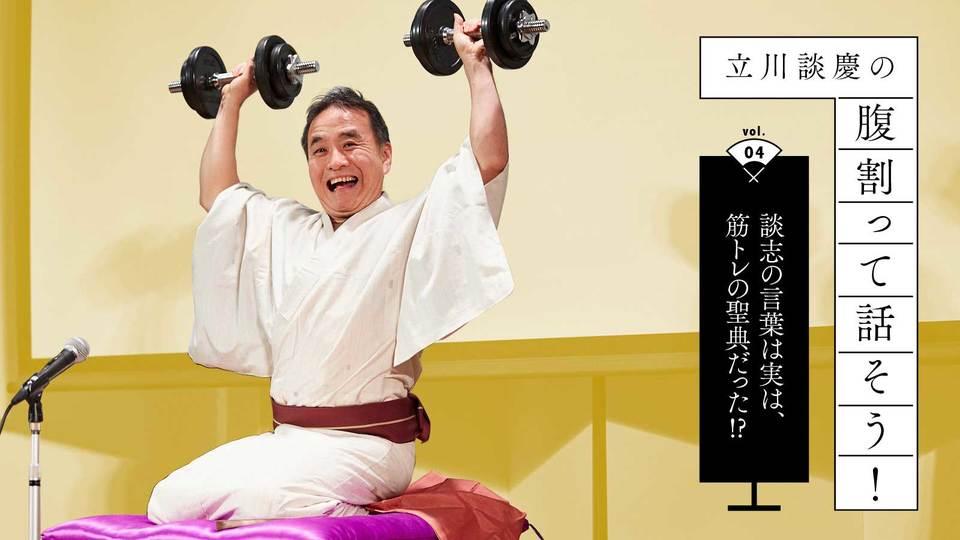 談志の言葉は実は、筋トレの聖典だった!?|立川談慶の「腹割って話そう」(4)