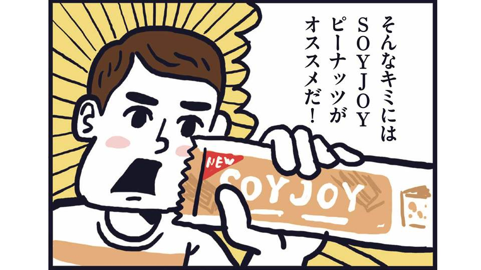 20200306rm_soyjoy_01