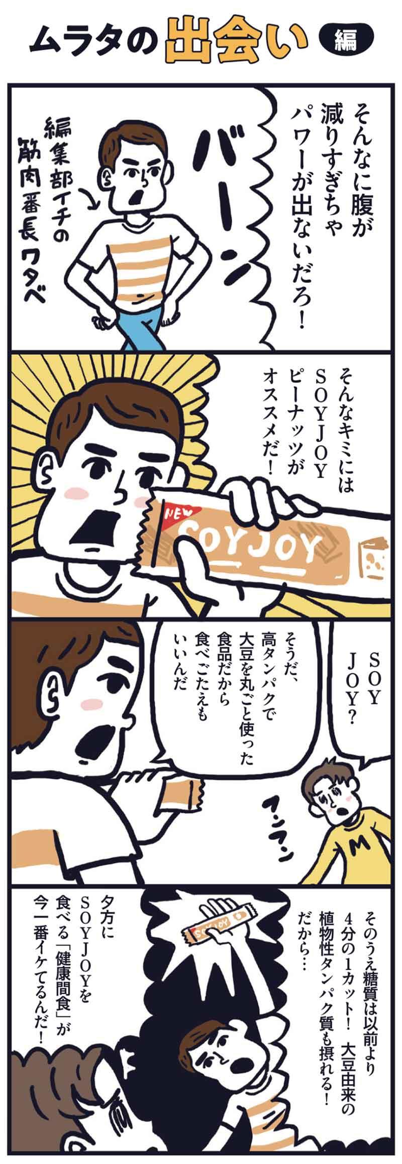 マンガ「ムラタの出会い編」