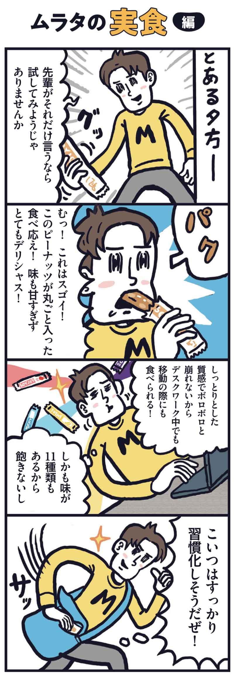 マンガ「ムラタの実食編」