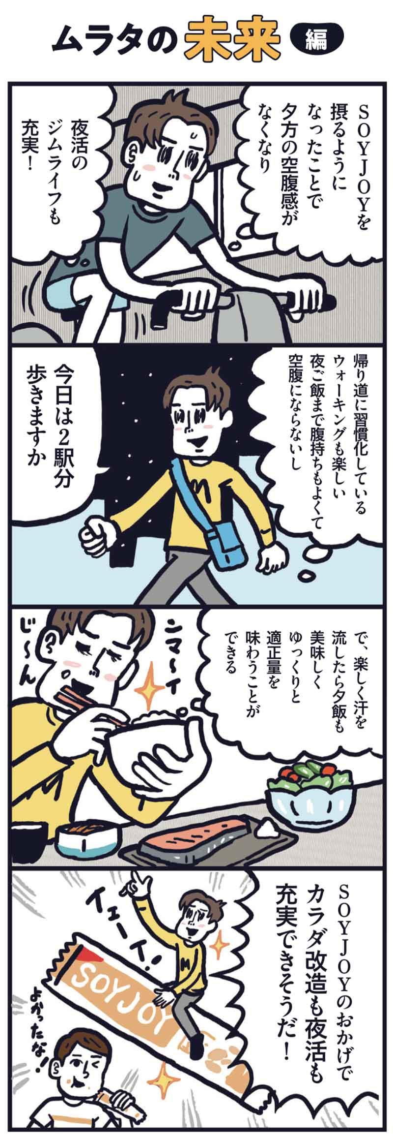 マンガ「ムラタの未来編」