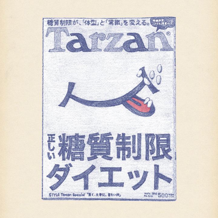 『Tarzan』612号