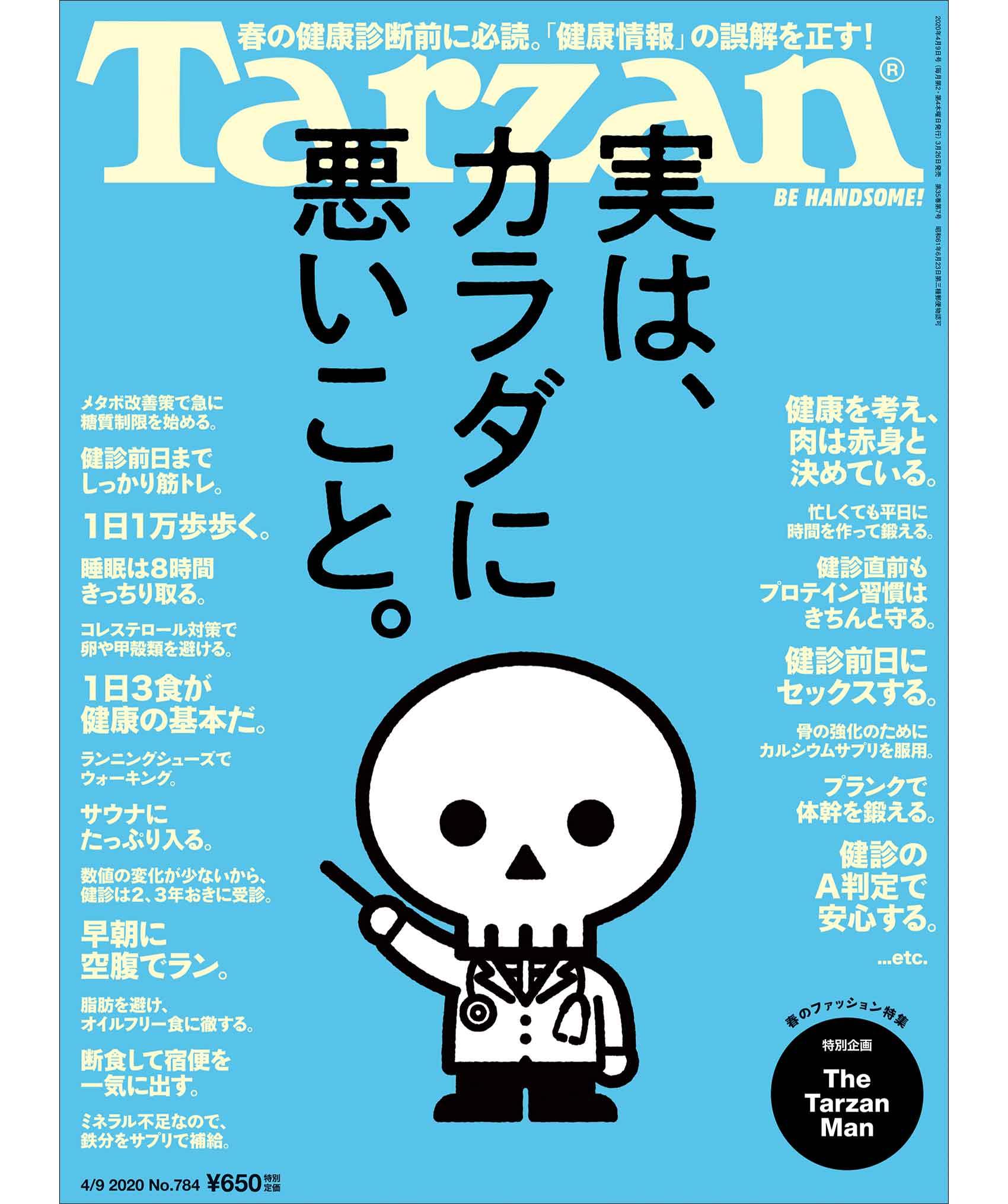 『ターザン』784号の表紙