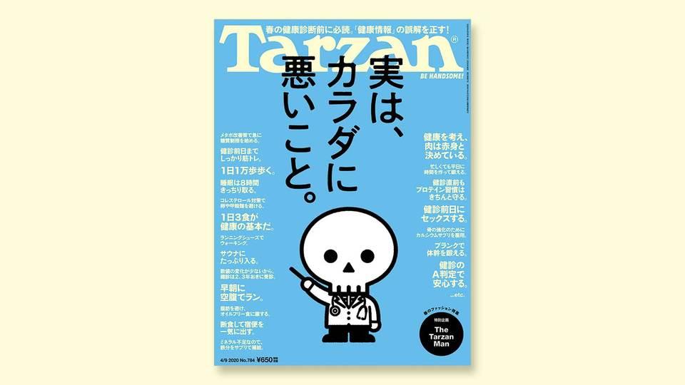 特集は「実は、カラダに悪いこと」。3月26日(木)発売の雑誌『Tarzan』(No.784)